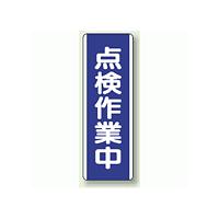 点検作業中 短冊型標識 (タテ) 360×120 (810-79)