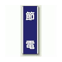 節電 短冊型標識 (タテ) 360×120 (810-83)