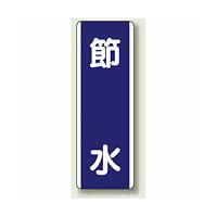 節水 短冊型標識 (タテ) 360×120 (810-84)