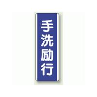 手洗励行 短冊型標識 (タテ) 360×120 (810-85)