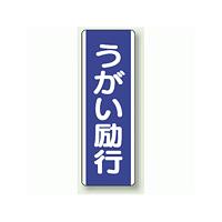 うがい励行 短冊型標識 (タテ) 360×120 (810-86)