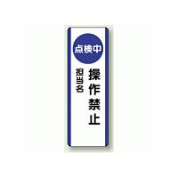 点検中操作禁止 短冊型標識 (タテ) 360×120 (810-88)