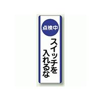 点検中スイッチわ入れるな 短冊型標識 (タテ) 360×120 (810-90)