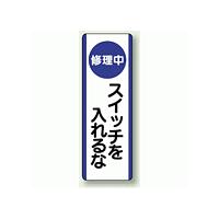 修理中スイッチを入れるな 短冊型標識 360×120 (810-91)