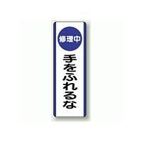 修理中手をふれるな 短冊型標識 360×120 (810-93)