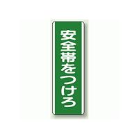 安全帯をつけろ 短冊型標識 (タテ) 360×120 (811-10)