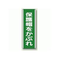 保護帽をかぶれ 短冊型標識 (タテ) 360×120 (811-11)