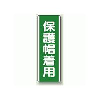 保護帽着用 短冊型標識 (タテ) 360×120 (811-12)