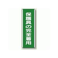 保護具の完全着用 短冊型標識 (タテ) 360×120 (811-13)