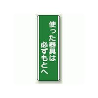 使った器具は必ずもとへ 短冊型標識 (タテ) 360×120 (811-14)