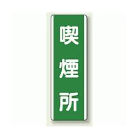 喫煙所 縦型エコボード 360×120 (811-15)