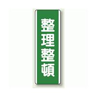 整理整頓 短冊型標識 360×120 (811-16)