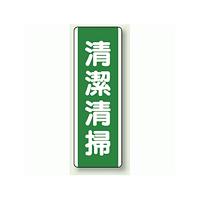 清潔清掃 短冊型標識 360×120 (811-17)