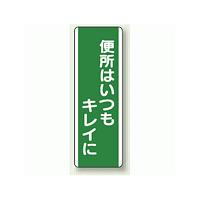 便所はいつもキレイに 短冊型標識 (タテ) 360×120 (811-18)