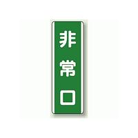 非常口 短冊型標識 (タテ) 360×120 (811-20)