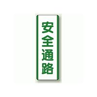安全通路 短冊型標識 (タテ) 360×120 (811-23)