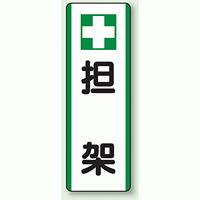 担架 短冊型標識 (タテ) 360×120 (811-26)