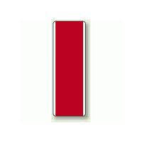 赤無地 短冊型標識 (タテ) 360×120 (811-37)