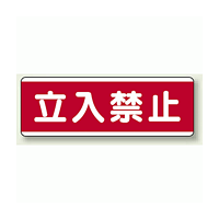 立入禁止 短冊型標識 (ヨコ) 120×360 (811-50)