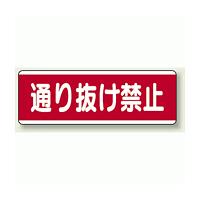通り抜け禁止 短冊型標識 (ヨコ) 120×360 (811-51)