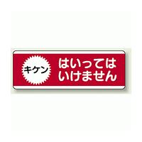 キケン はいってはいけません 短冊型標識 (ヨコ) 120×360 (811-53)