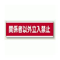 関係者以外立入禁止 短冊型標識 (ヨコ) 120×360 (811-57)