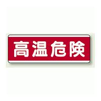 高温危険 短冊型アルミ標識 (ヨコ) 120×360 赤地 (811-58K)