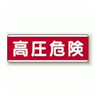 高圧危険 短冊型標識 (ヨコ) 120×360 (811-59)