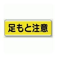 足もと注意 短冊型標識 (ヨコ) 120×360 (811-61)