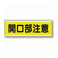 開口部注意 短冊型標識 (ヨコ) 120×360 (811-62)