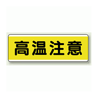 高温注意 短冊型標識 (ヨコ) 120×360 (811-63)