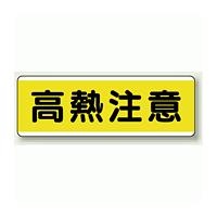 高熱注意 短冊型標識 (ヨコ) 120×360 (811-64)