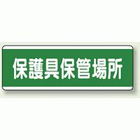 保護具保管場所 短冊型標識 (ヨコ) 120×360 (811-70)
