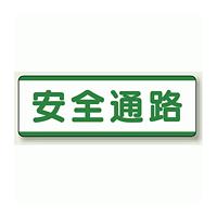 安全通路 短冊型標識 (ヨコ) 120×360 (811-71)