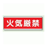 火気厳禁 短冊型標識 (ヨコ) 120×360 (811-80)