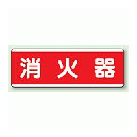 消火器 短冊型標識 (横型) 120×360 (811-81)