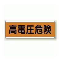 高電圧危険 短冊型標識 (ヨコ) 120×360 (811-82)