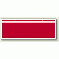 チェーン吊り下げ標識 赤無地 (811-95)