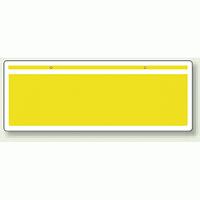 チェーン吊り下げ標識 黄色無地 (811-96)