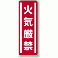 火気厳禁 短冊型ステッカー (タテ) 360×120 (5枚1組) (812-01)