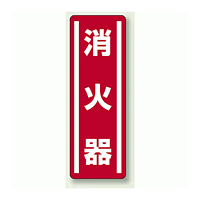 消火器 短冊型ステッカー (タテ) 360×120 (5枚1組) (812-02)