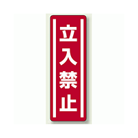 立入禁止 短冊型ステッカー (タテ) 360×120 (5枚1組) (812-03)