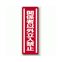 関係者以外立入禁止 短冊型ステッカー (タテ) 360×120 (5枚1組) (812-04)