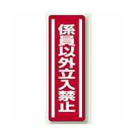 係員以外立入禁止 短冊型ステッカー (タテ) 360×120 (5枚1組) (812-05)