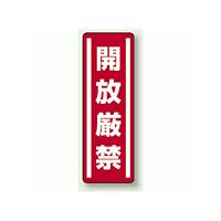 開放厳禁 短冊型ステッカー (タテ) 360×120 (5枚1組) (812-08)