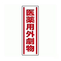 医薬用外劇物 短冊型ステッカー (タテ) 360×120 (5枚1組) (812-14)