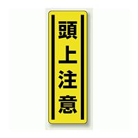 頭上注意 短冊型ステッカー (タテ) 360×120 (5枚1組) (812-15)