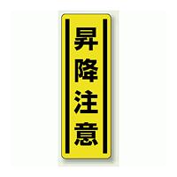 昇降注意 短冊型ステッカー (タテ) 360×120 (5枚1組) (812-18)