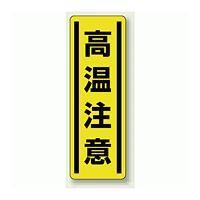高温注意 短冊型ステッカー (タテ) 360×120 (5枚1組) (812-19)