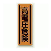 高電圧危険 短冊型ステッカー (タテ) 360×120 (5枚1組) (812-25)